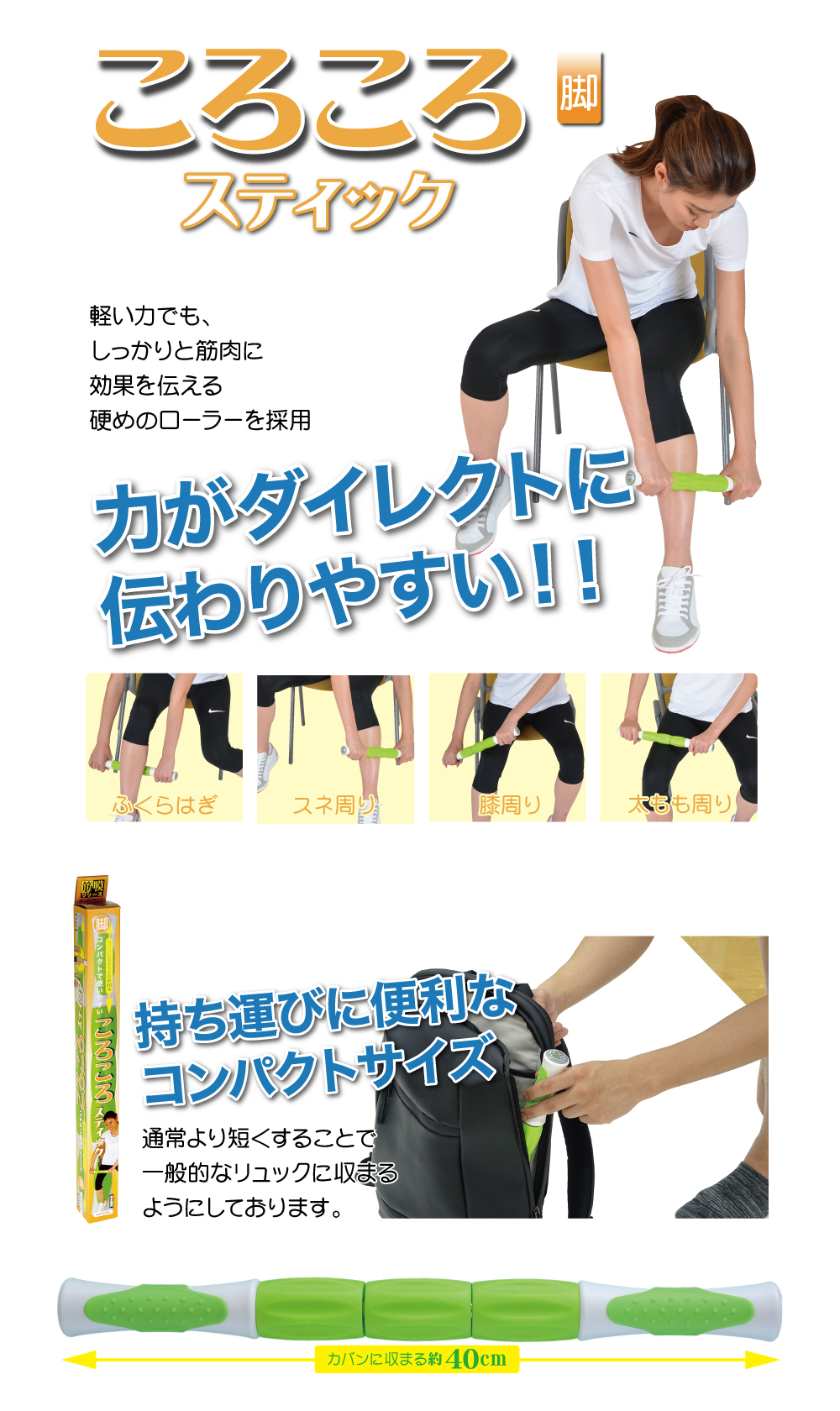 foam roller stick wide1000